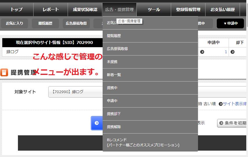 afbの管理画面