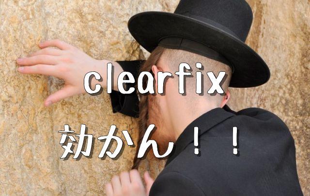 clearfix 使い方