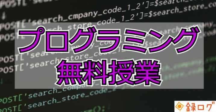 webデザイナー 職業訓練 福岡