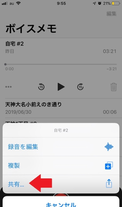 ボイスメモ 動画 imovie できない iphone ボイスメモに画像をつける 動画編集