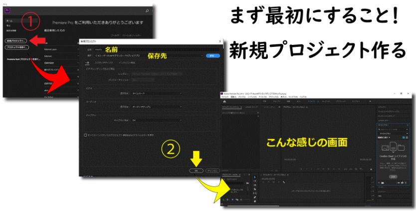 プレミアプロ 字幕 入れ方 新規プロジェクト