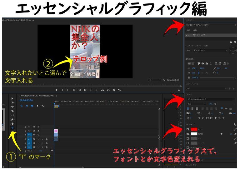 プレミアプロ 字幕 入れ方 エッセンシャルグラフィック