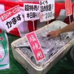 ふくろ詰め放題 イベント 博多魚市 博多街道魚市 はかたがいどううおいち