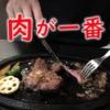 肉が一番高砂 三番館 300g 赤身 ステーキ 福岡 コスパ抜群