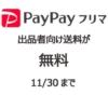 paypayフリマかなりいいね!価格の相談や公開停止などルール説明