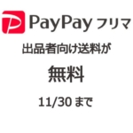 paypayフリマ 送料無料