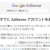 お客様はすでに AdSense アカウントをお持ちです