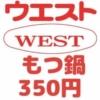 うどんのウエストでひとりモツ鍋【激安350円】せんべろ推奨