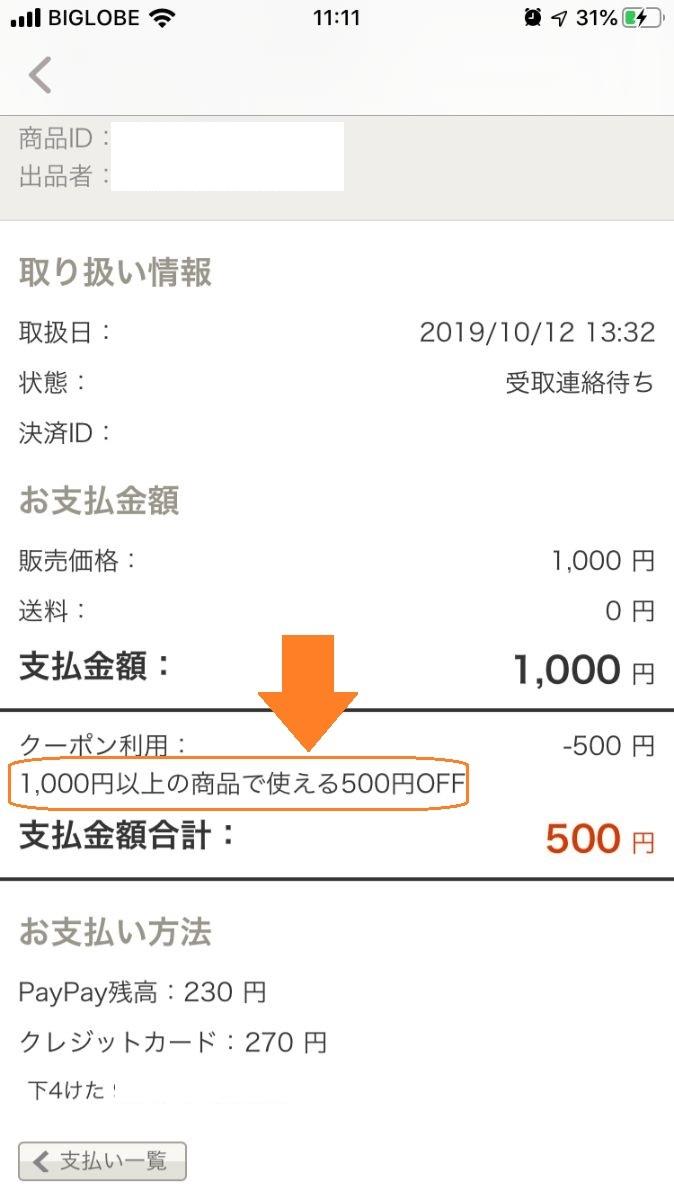 1000円以上の商品で使える500円offクーポン paypayフリマ