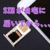 BIGLOBEモバイル MNP開通の手順を画像説明【iPhone編】
