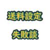フリマアプリの配送方法設定などの失敗談【ラクマ・メルカリ・paypayフリマ】