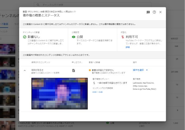 youtube テレビ テレビ番組 著作権 違法 著作権の概要とステータス
