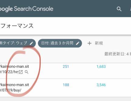 サーチコンソール 検索ワード 調べ方