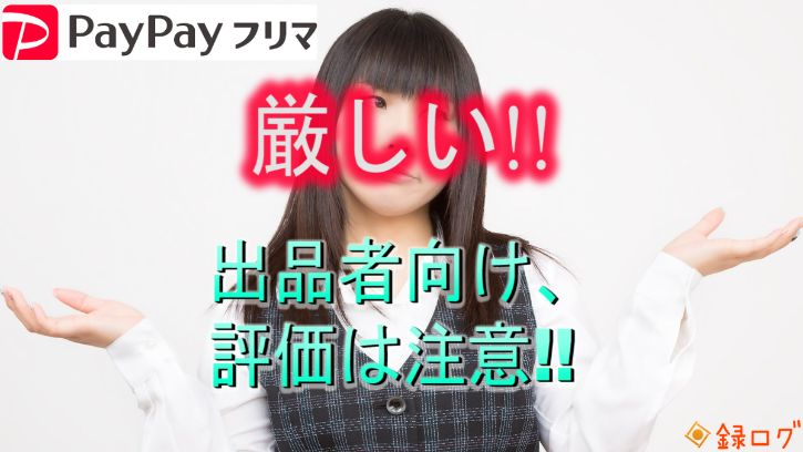paypayフリマ 評価 落札者 購入者