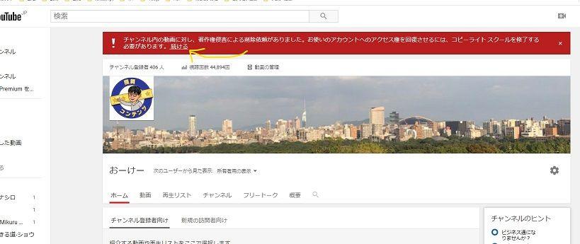 youtube 著作権侵害の申し立て 無視 放置 コピーライトスクール 事前警告