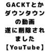 YouTube 警告 3回