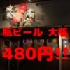 焼き鳥高宮 薬院 ひろい!安い!美味い!【画像で紹介】