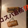 ジャンゴ 薬院でコスパNo1 庶民の洋食居酒屋を紹介