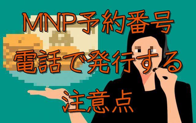 mnp予約番号 au 電話