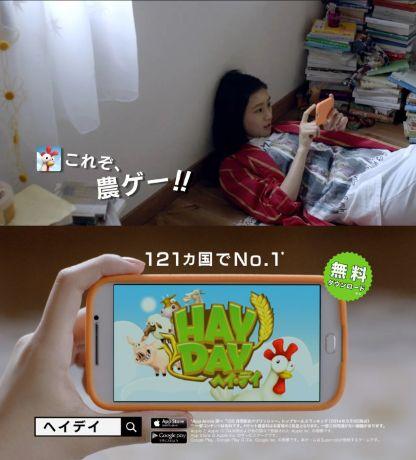 農場ゲーム アプリ ヘイデイ