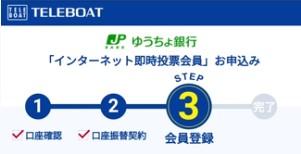 ボートレース ネット購入 競艇 やり方