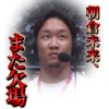 朝倉未来、9/27のrizin24欠場の理由はファイトマネー!?