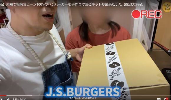 ハンバーガーキット お取り寄せ