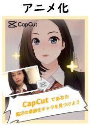 capcut 使い方 アニメ キャップカット 無料 アニメーション アニメ化
