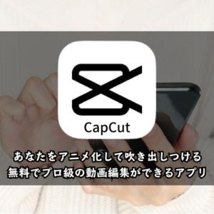 CapCut 使い方 動画編集アプリ 一番使いやす