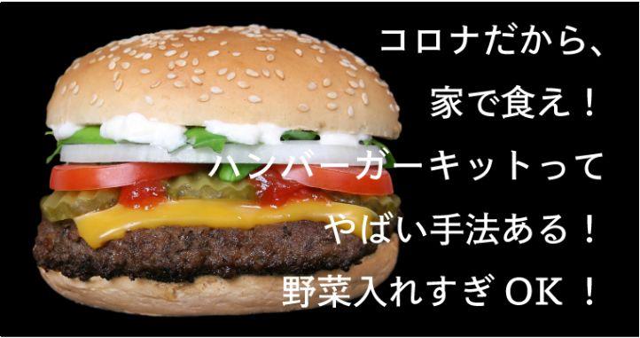 取り寄せ ハンバーガー