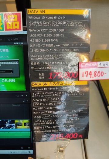 マウス daiv 4n レビュー 動画編集 動画編集しやすいパソコン スペック 博多ダイレクトショップ