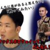 【11/11】朝倉未来が言うマックスホロウェイ(UFC)ってどんな人!?