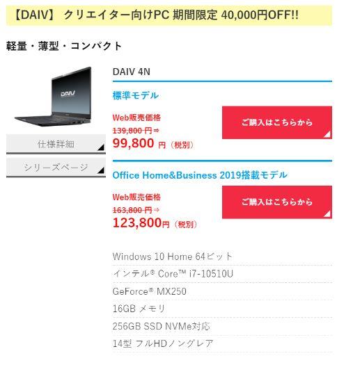 マウス daiv 4n レビュー 動画編集 動画編集しやすいパソコン スペック 買った値段