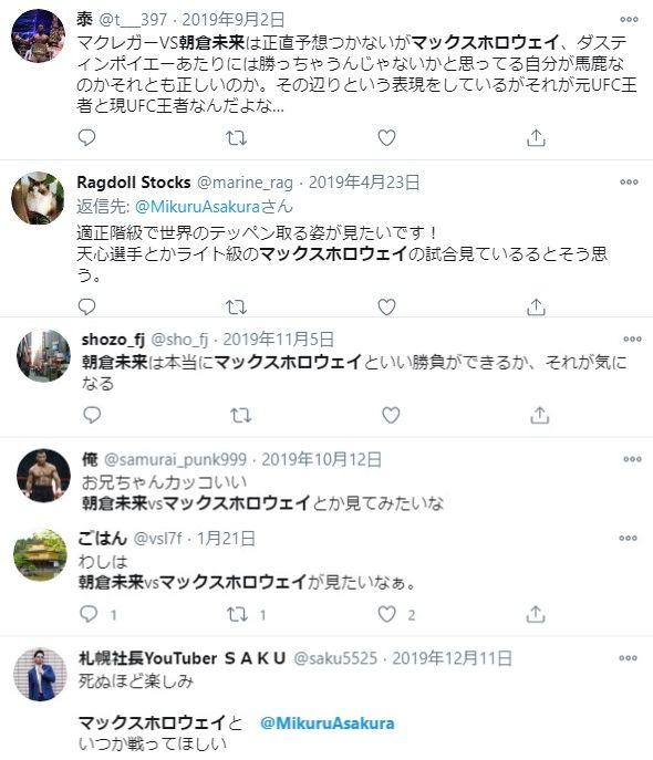 朝倉未来 マックスホロウェイ