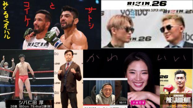RIZIN26 RIZIN ライジン 放送前に予習 大晦日 朝倉未来 対戦相手候補 クレベルコイケ