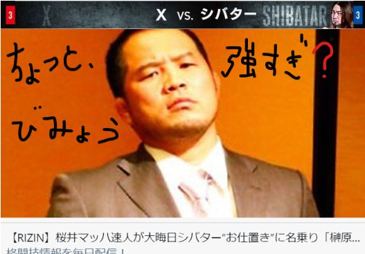 RIZIN26 RIZIN ライジン 大晦日 桜井マッハ隼人 シバター 対戦相手