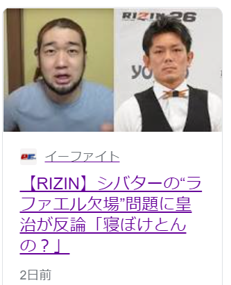 RIZIN26 RIZIN ライジン 放送前に予習 大晦日 シバター 炎上軍 炎上 皇治にケンカ売る