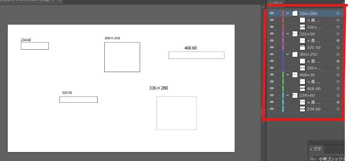 バナー 作り方 イラストレーター サイズ