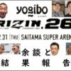 rizin26 結果と余談 サクッと見たい人用 【画像解説】