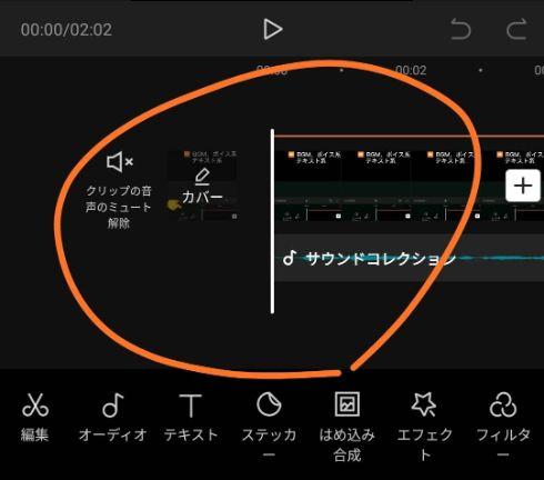 動画編集アプリ capcut プロ並みに 編集の仕方