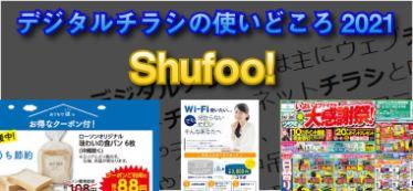Shufoo Webチラシ デジタルチラシ ウェブチラシ 電子チラシ インターネットチラシ ネットチラシ