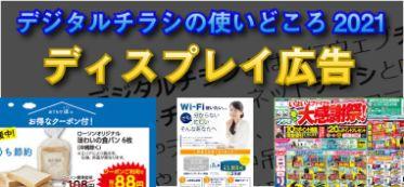ディスプレイ広告 Webチラシ デジタルチラシ ウェブチラシ 電子チラシ インターネットチラシ ネットチラシ