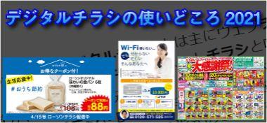 Webチラシ デジタルチラシ ウェブチラシ 電子チラシ インターネットチラシ ネットチラシ プラットフォーム