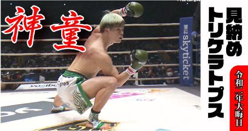 ライジン RIZIN RIZIN26 那須川天心 トリケラトプス拳