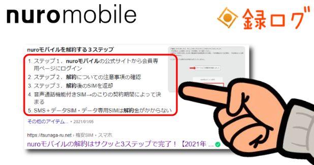 格安SIM ネット 解約 nuroモバイル