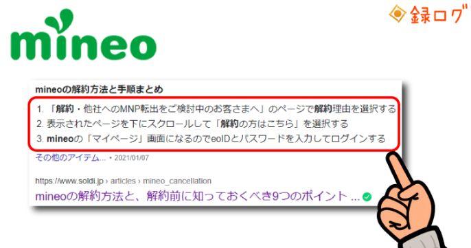格安SIM ネット 解約 マイネオ