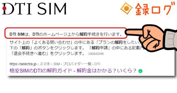 格安SIM ネット 解約 dtisim
