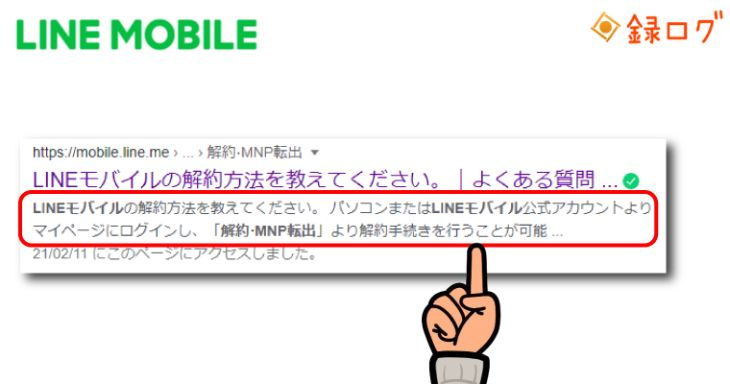格安SIM ネット 解約 lineモバイル