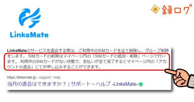 格安SIM ネット 解約 linksmate