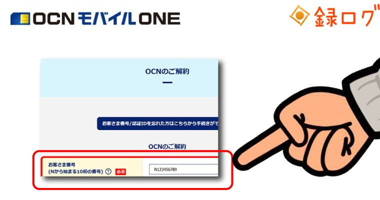 格安SIM ネット 解約 ocnモバイル